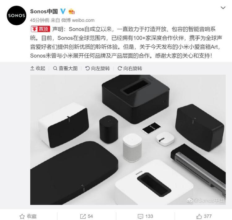 Sonos中国声明 称未曾与小米展开任何层面的合作