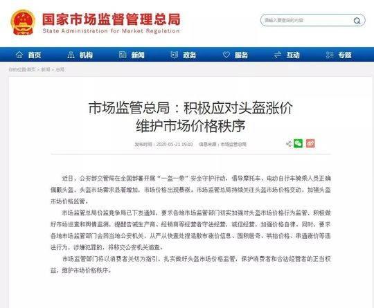 林郑月娥谴责罢课公投:校园不应涉政 学生不应被利用