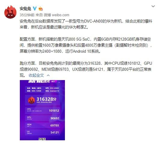 华为畅享Z现身安兔兔后台:天玑800 SoC加持