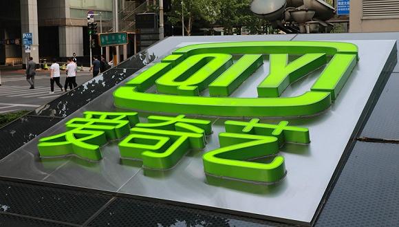 愛奇藝。圖片來源:視覺中國