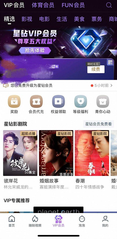 愛奇藝App客戶端也上線了星鉆VIP會員頻道