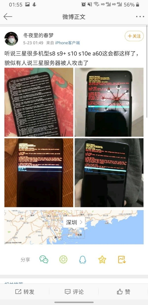 三星手机被投诉:系统崩溃 现黑屏重启等问题