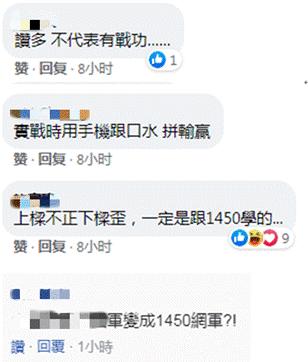 台陆军为冲流量要官兵到脸书点赞 网友:民进党无耻