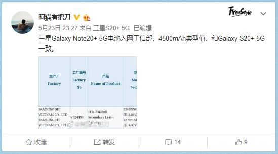 三星Galaxy Note20+5G电池入网工信部:4500mAh典型值