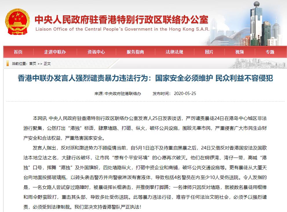 香港中联办发言人强烈谴责暴力违法行为:国家安全必须维护 民众利益不容侵犯