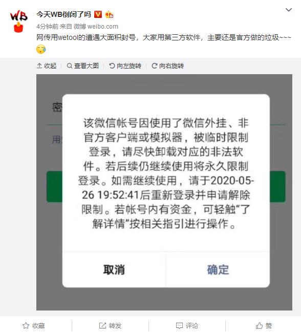腾讯封杀第三方微信工具 Wetool,官方回应正与微信官方沟通