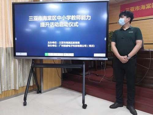 希沃培训走进三亚海棠区,与全区教师一同学习充电