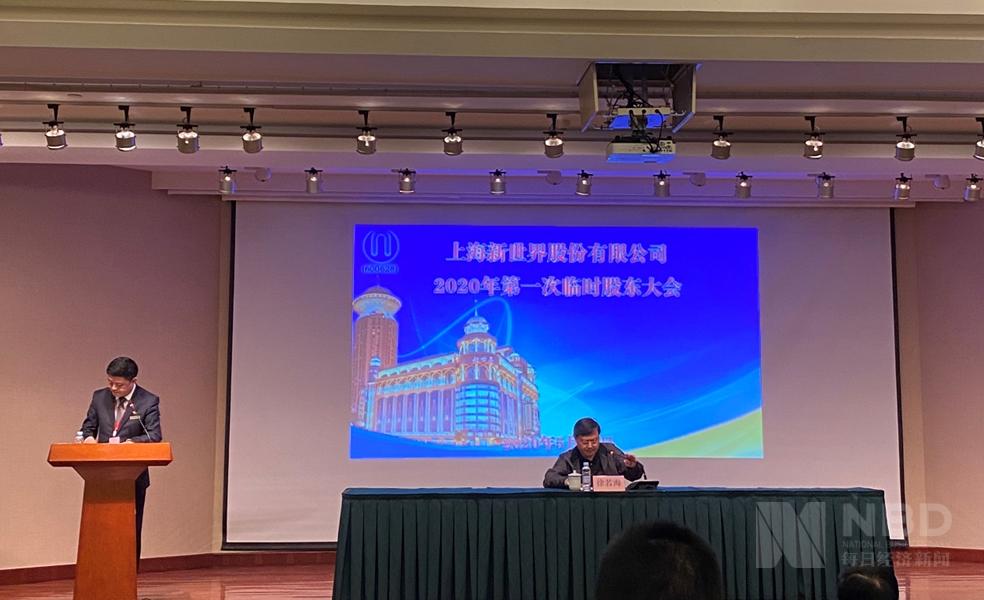 新世界2020年第一次临时股东大会现场 每经实习记者 舒冬妮 摄