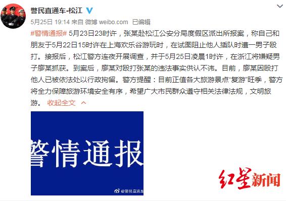 女游客阻止插队反被打 上海警方:打人男子已被行拘