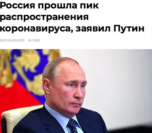 普京:俄罗斯新冠病毒传播高峰已经过去