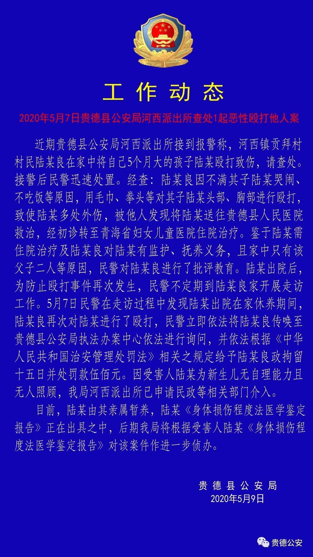 青海男子把5个月儿子打至住院 当地检察院已批捕