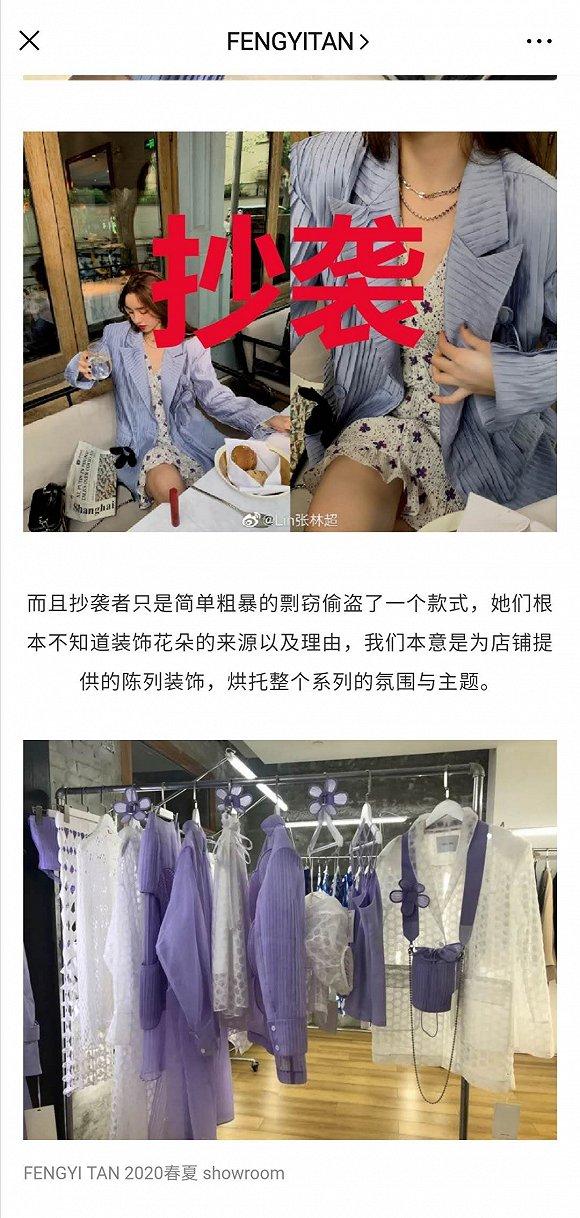 网红张林超一个月内两次被设计师品牌控诉抄袭