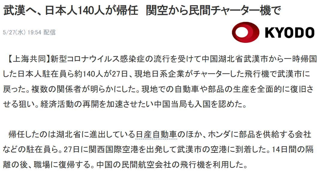 贏咖3:約140名日本人重贏咖3返武漢工作崗位圖片
