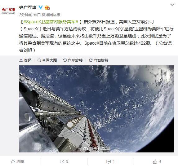 SpaceX卫星群将服务美军 目前在轨卫星总数达422颗