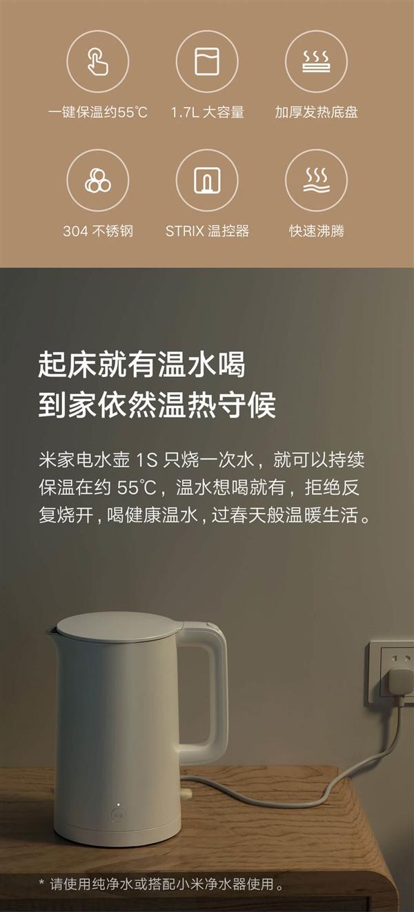 米家电水壶1S发布...