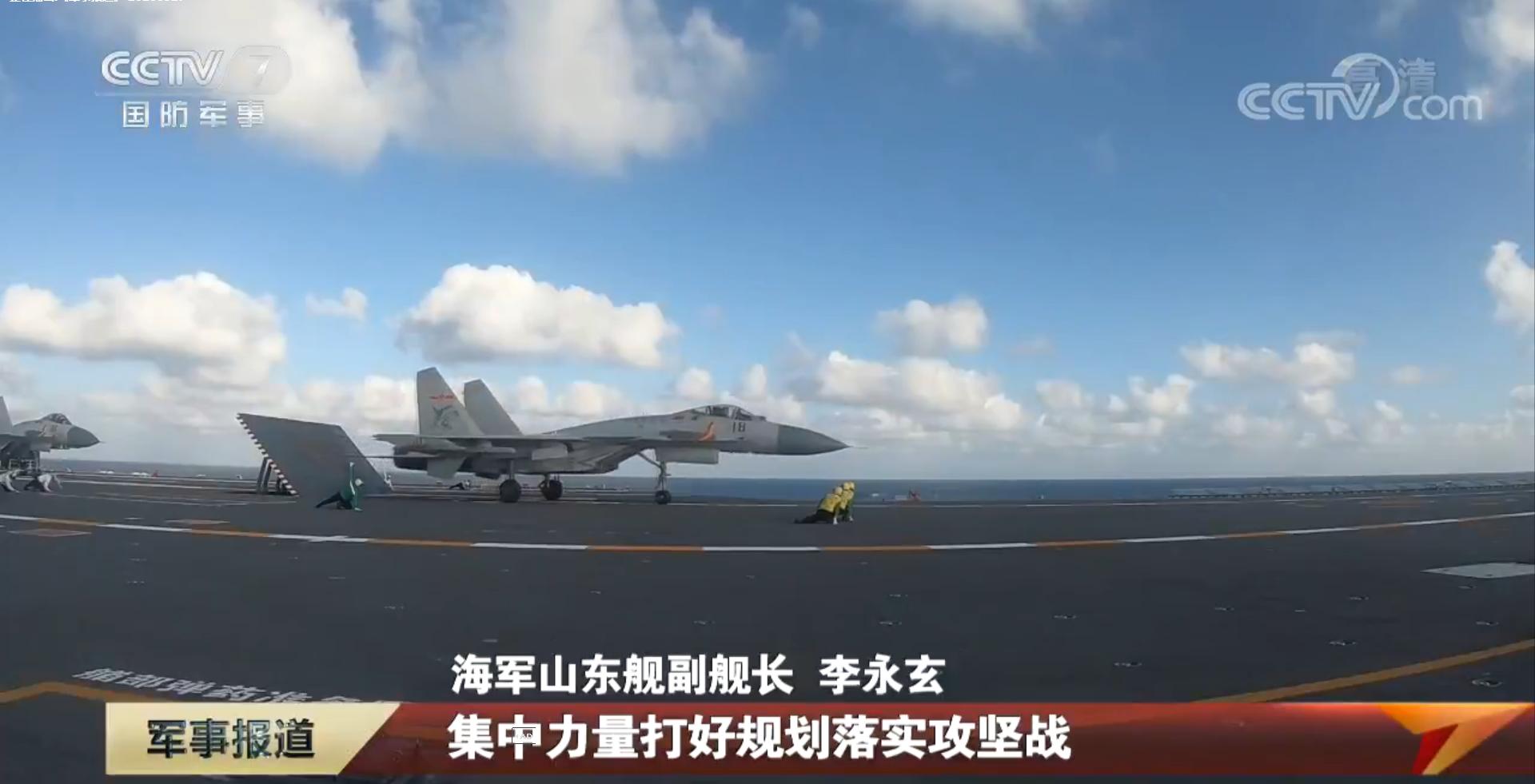 歼15从山东舰起飞 央视视频截图