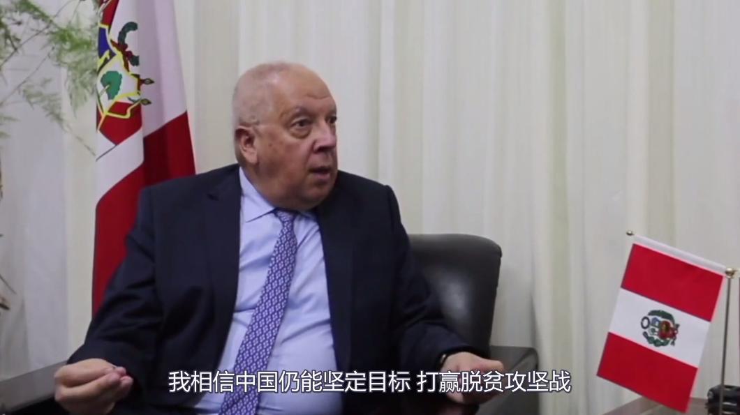 秘魯駐華大使:堅信中國能打贏脫貧攻堅戰圖片