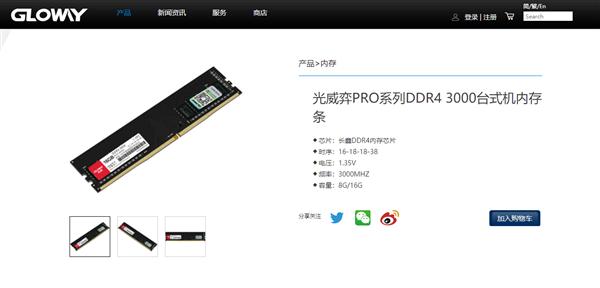 采用国产长鑫芯片 光威弈PRO 16GB DDR4-3000内存条上架