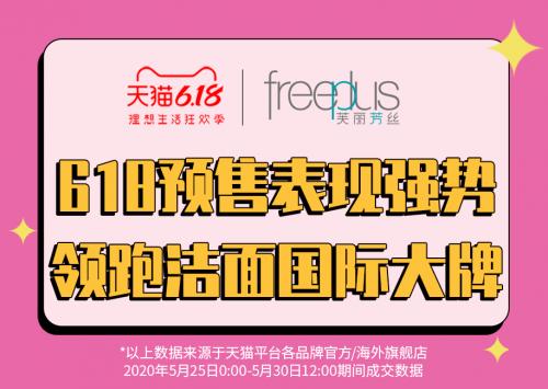丽人丽妆天猫618强势,芙丽芳丝爆卖15万件洗面奶领跑洁面国际大牌!