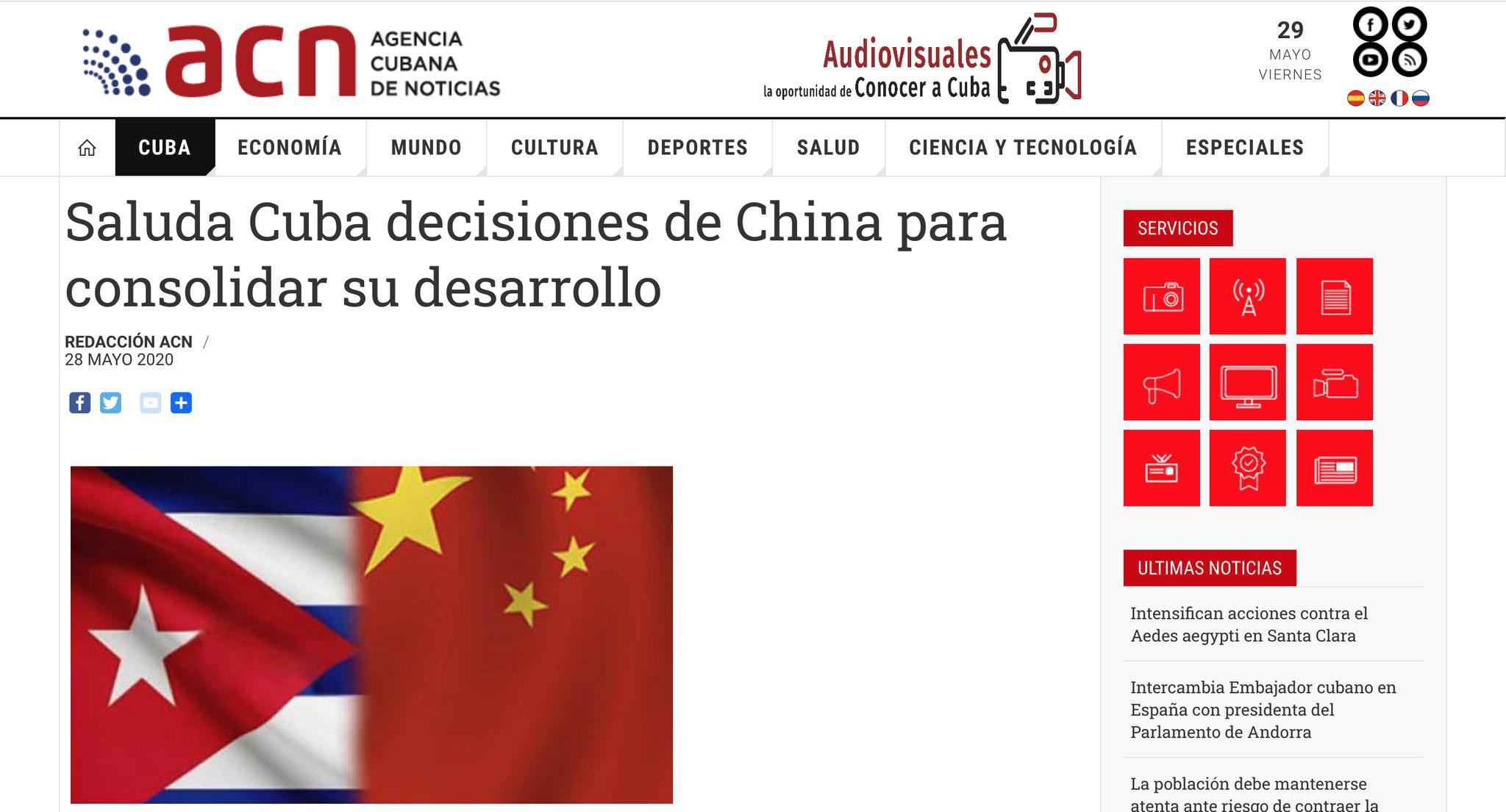 △古巴新闻社的报道