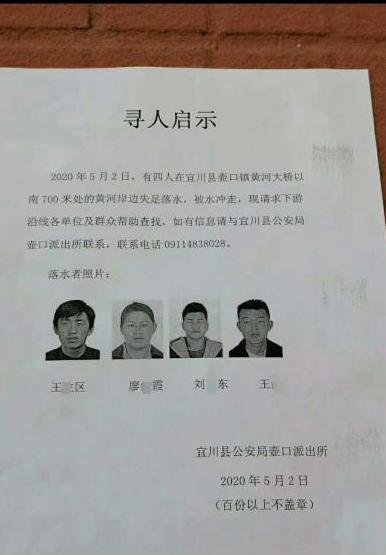 ▲警方发布寻人启事