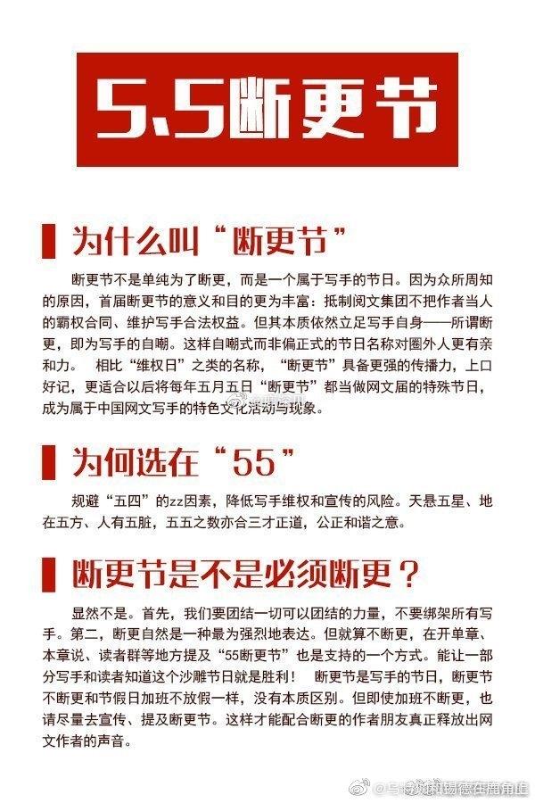 """网络热议""""55断更节"""" 抵制阅文霸权合同的照片 - 4"""
