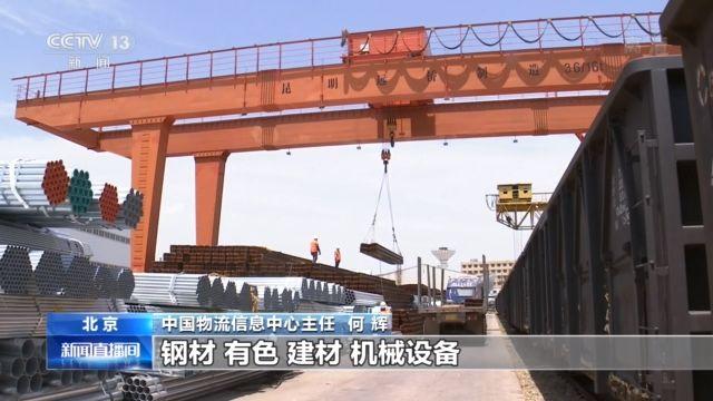 4月份中国物流业景气指数为53.6% 全球制造业采购经理指数为39.5%