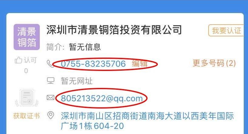 [可赎回优先股]清景铜箔股东全部权益评估价值为8.48亿元
