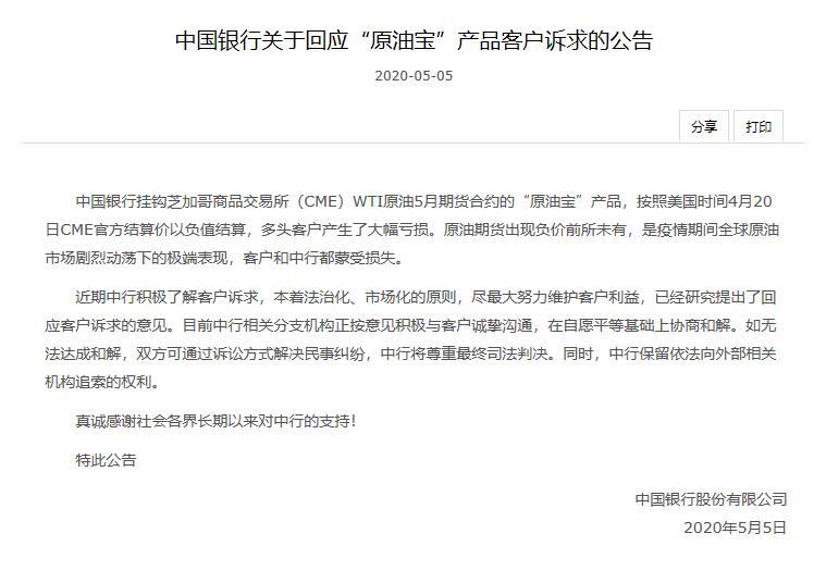 中国银走公告 来源:中国银走官网