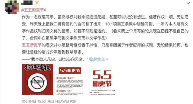 阅文回应:1月内推新合同 810万作家能熄火吗?