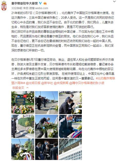 塞尔维亚驻华大使馆微博截图