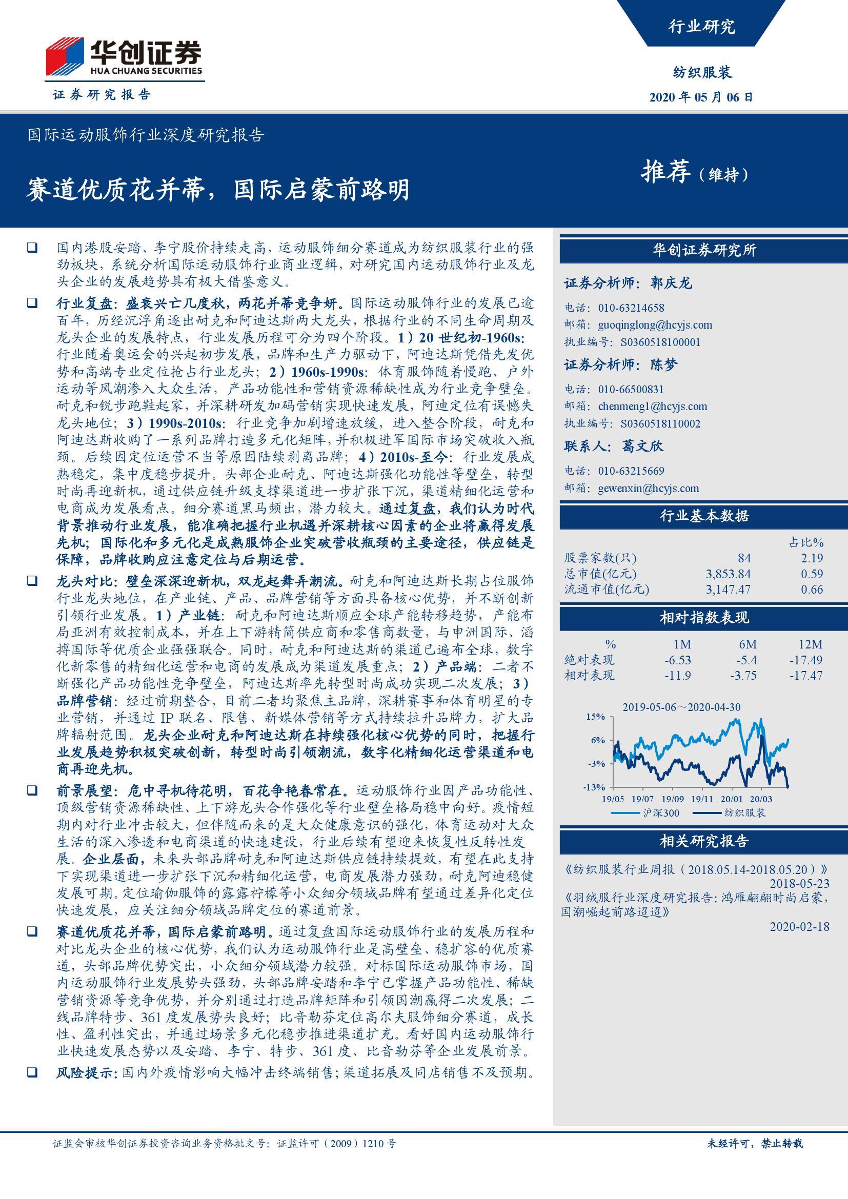 华创证券:2020年国际运动服饰行业深度研究报告