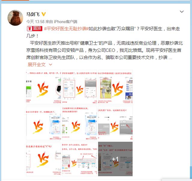雪扬科技CEO马剑飞 微博截图
