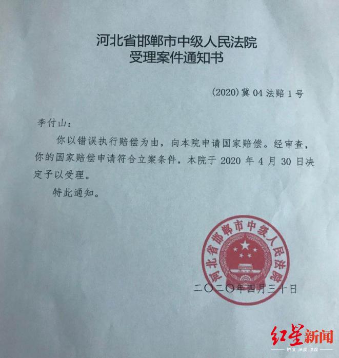 邯郸中院受理李付山国家补偿申请。
