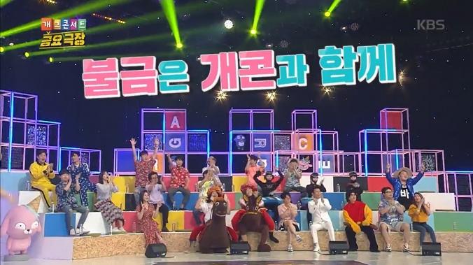 KBS电视台喜剧节目《搞笑演唱会》