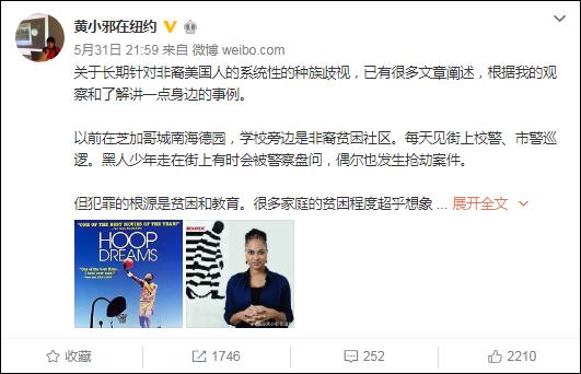 @黄小邪在纽约 微博截图