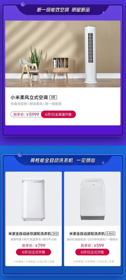 三门冰箱到手价999元!小米冰箱、空调、洗衣机多款新品首销
