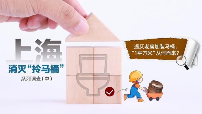 5平方米不到的上海里弄老房 如何腾地方装抽水马桶?