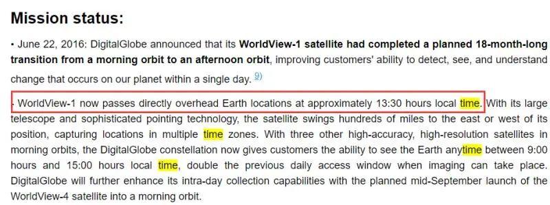 (图为worldview-1卫星调整过境时间通报)