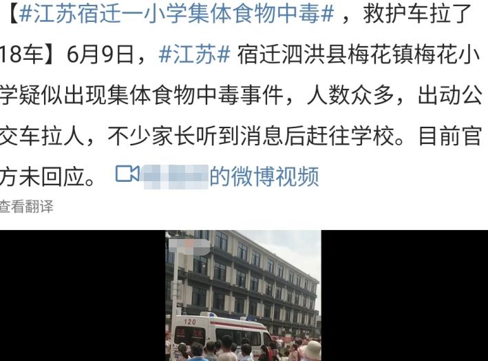 江苏一小学发生食物中毒事件 官方:4名学生留院观察
