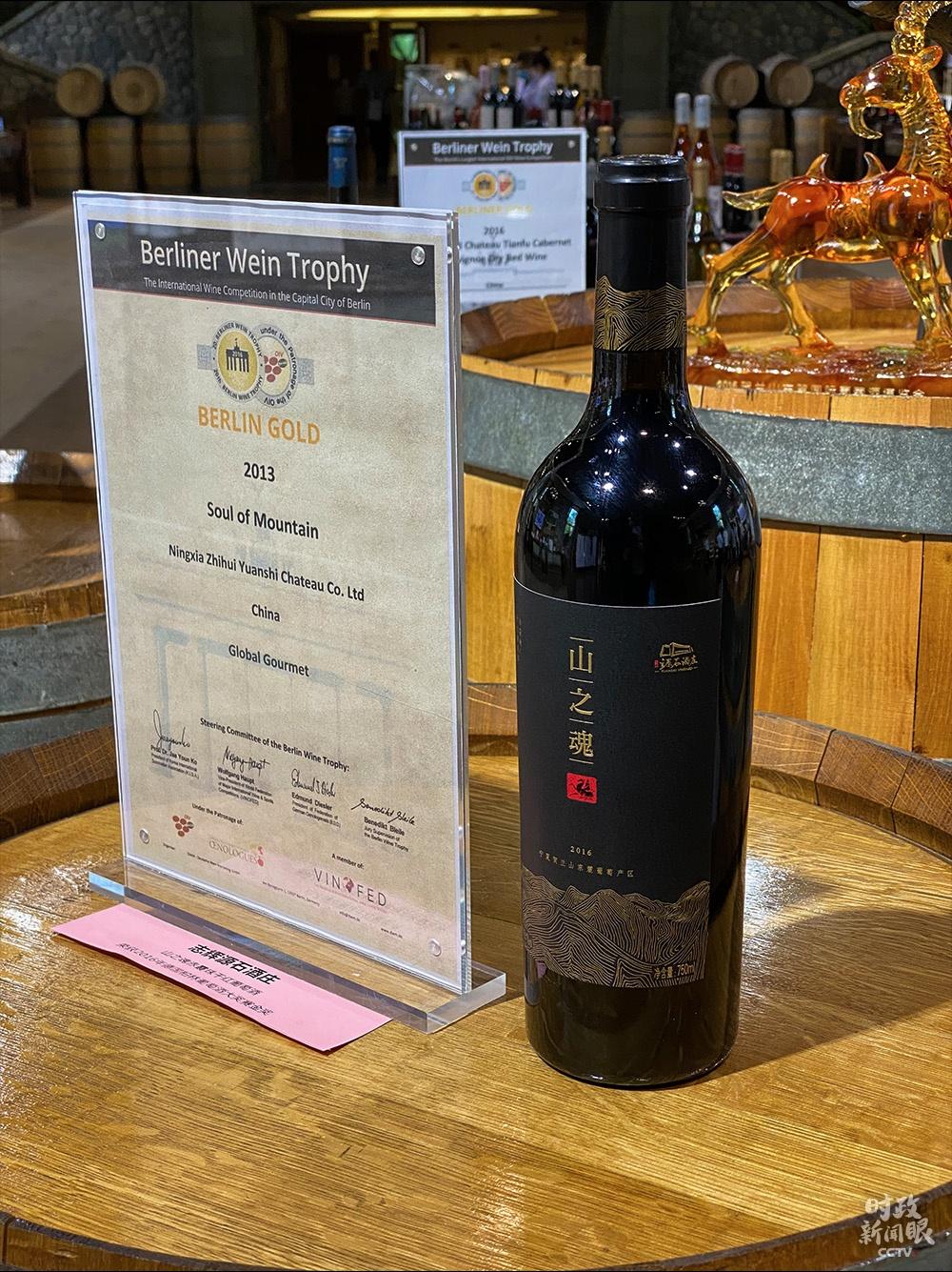 △这款山之魂赤霞珠干红葡萄酒于2016年荣获德国柏林葡萄酒大奖赛金奖。(总台央视记者彭汉明拍摄)