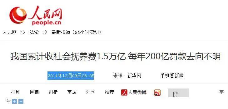 """广州夫妻超生被罚32万:不合时宜的""""社会抚养费""""该废除了"""