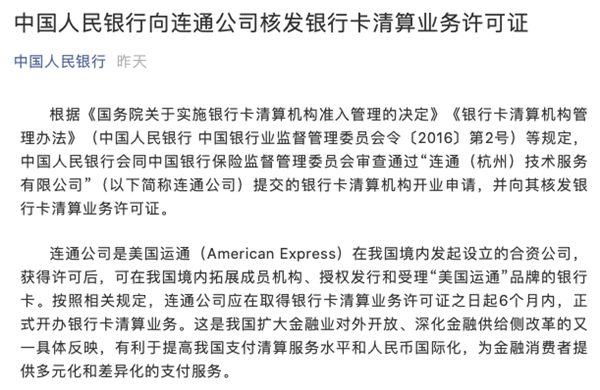 央行批准年内将发行非银联人民币卡:美国运通获得人民币清算许可