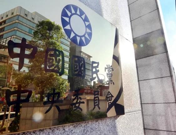国民党改革委员会将在6月19日提出各组结论。(图片来源:台湾《联合报》)
