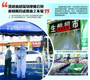 直击漩涡中的北京丰台:新发地周