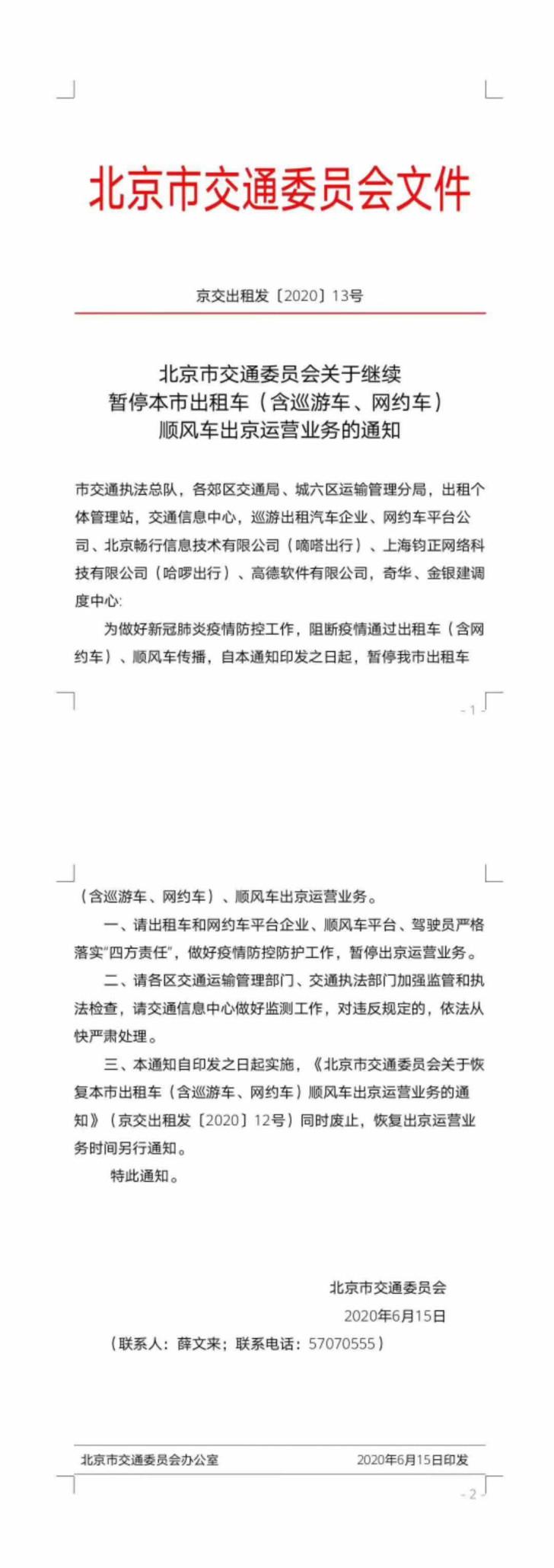 受疫情影响  北京继续暂停出租车顺风车出京运营