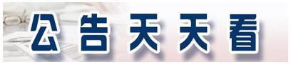 南威软件:控股股东吴志雄质押1