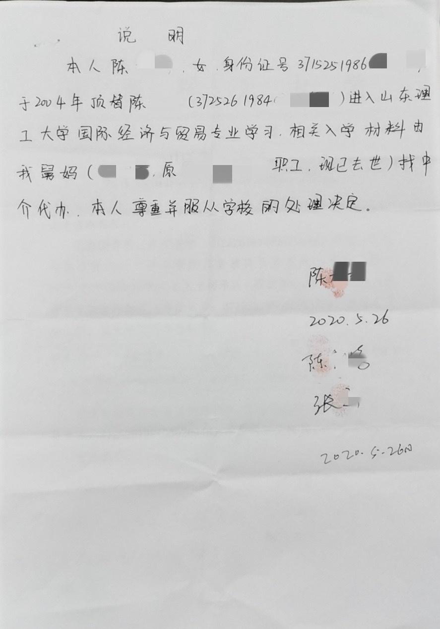 """顶替上大学者手写""""说明"""":入学材料系亲戚找人代办"""