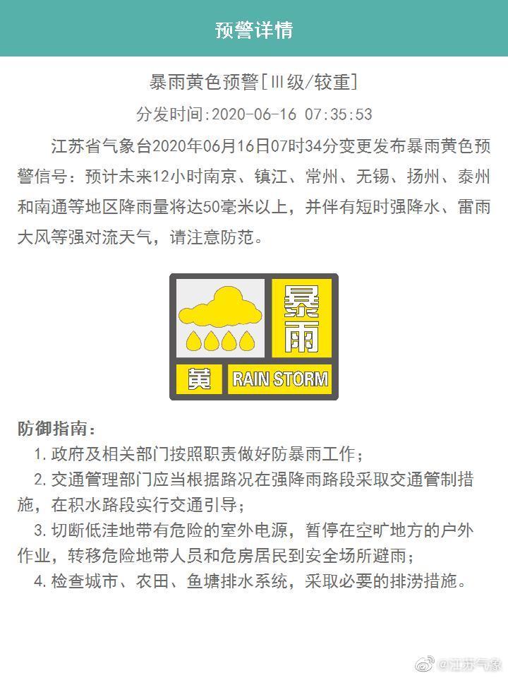 江苏发布暴雨黄色预警信号bec商务