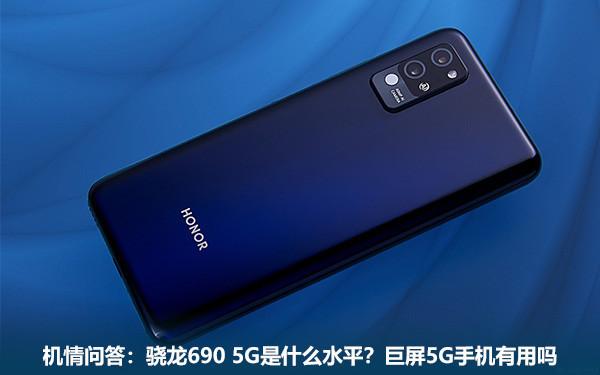 骁龙690 5G是什么水平?5G时代 巨屏手机还有推出的必要吗?